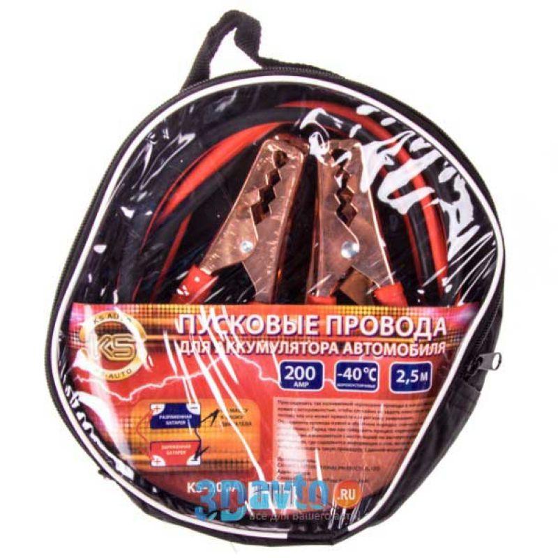 Провода прикуривания 200A KS 2,5 м -40°С в сумке