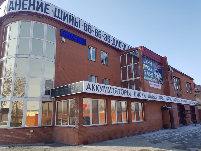 """Магазин """"Вулкан"""" на 4-я Солнечная 55а"""